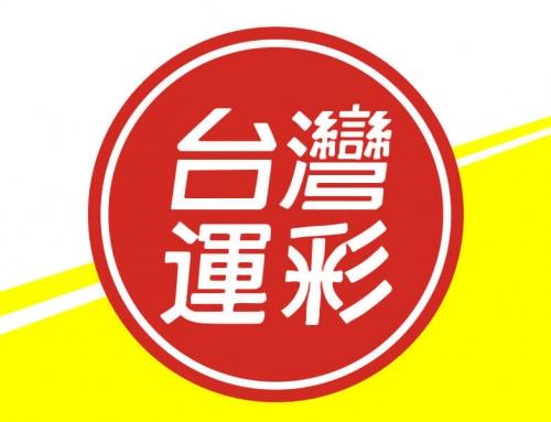 台灣運動彩券