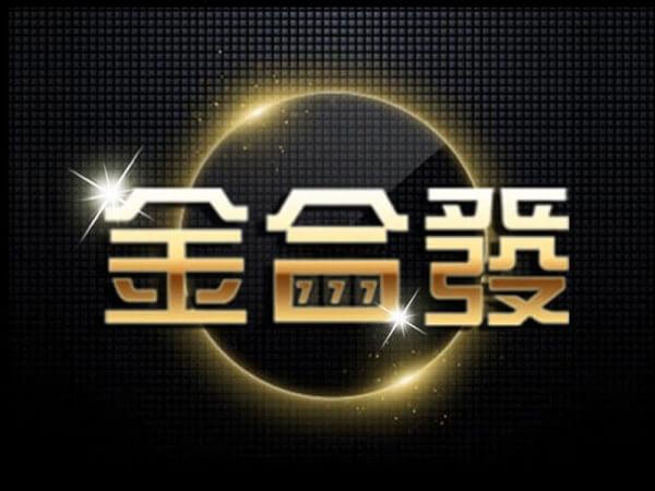 金合發娛樂城logo