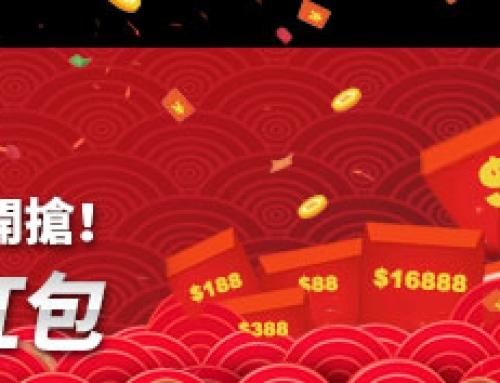 通博娛樂城-春節百萬大紅包